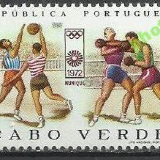 Кабо Верде португ. 1972 олимпиада бокс баскетбол 1