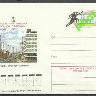 СССР 1975 олимпиада Москва ХМК ОМ*Сол36+точка