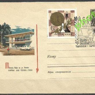 СССР 1966 ХМК+СГ 66-412 шахматы Тбилиси Грузия