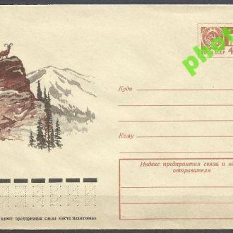 СССР 1976 ХМК* 76-178 фауна горный козел
