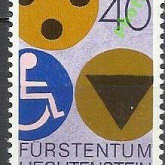 Лихтенштейн 1981 медицина год инвалидов 1м.**