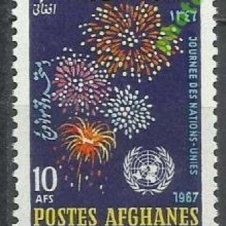 Афганистан 1967 ООН 1м.**