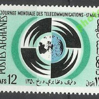 Афганистан 1971 телекоммуникации 1м.**