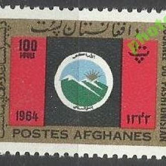 Афганистан 1964 Паштунистан 1м.**