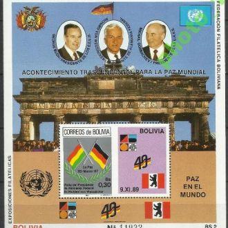 Боливия 1990 воссоединение Германии Президенты Буш