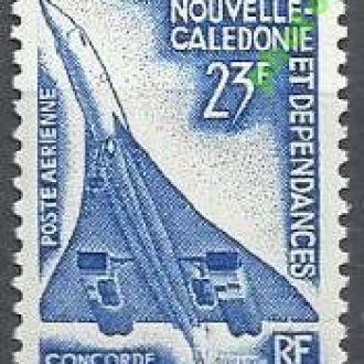 Новая Каледония 1973 транспорт авиация Конкорд 1м.