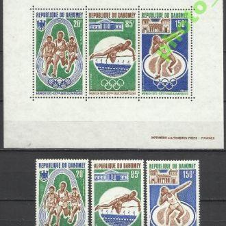 Дагомея 1972 олимпиада бег толкание ядра бл.**