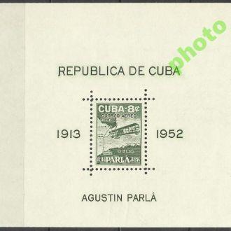 Куба 1952 транспорт авиация бл.**