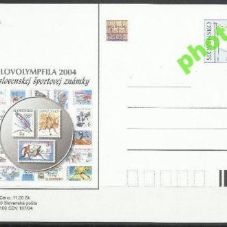 Словакия 2004 олимпиада выставка ПК*