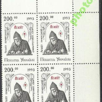 Украина 1994 медицина Древнерусский лекарь Агапит