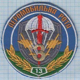 Шеврон Нашивка ВДВ Украины Аэромобильные войска Десант Спецназ 13 ОАЭМб 3 рота ЗСУ.