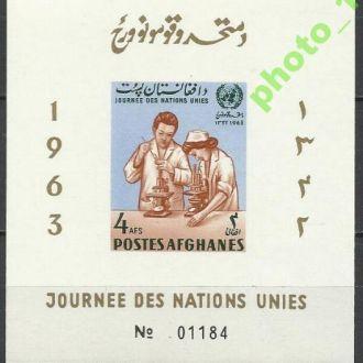 Афганистан 1964 медицина ООН бл.б/з**
