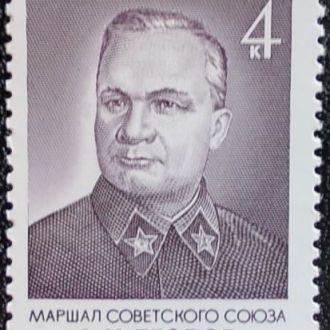 СССР 1983 г. Маршал Егоров **