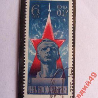 марки-СССР -с 1гривны  Космос 1975