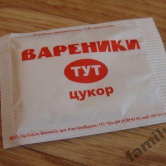 Пакетик с сахаром  № 717