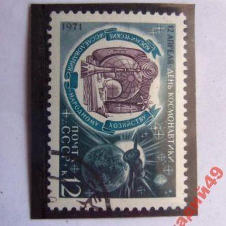 марки-СССР   с 1 гр 1971год космос