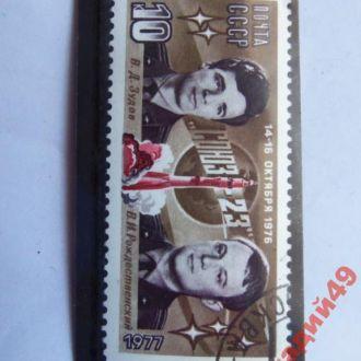 марки-СССР   с 1 гр 1976год космос