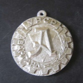 подвесная медаль УССР ДСО Авангард