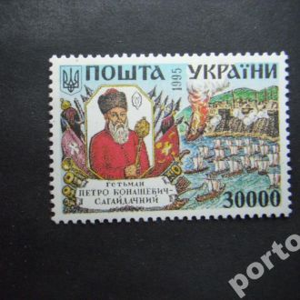 марка Украина 1995 Сагайдачный