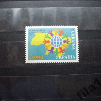 марка Украины 1995 н/гаш №83 Артек