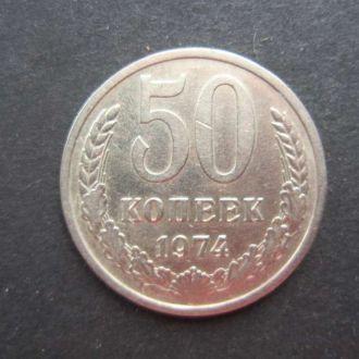 50 копеек СССР 1974