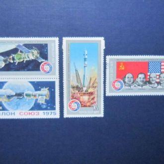 4 марки СССР 1975 космос Союз - Аполлон н/гаш