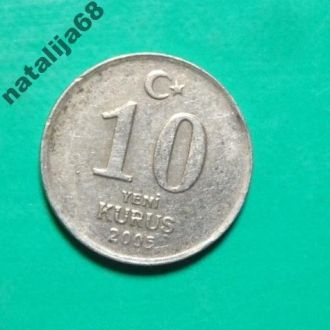 Турция 2005 год монета 10 куруш !