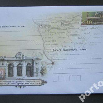 конверт с ОМ Украина 2013 паровоз Одесса-Парканск