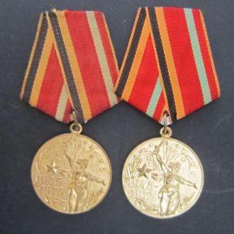 2 медали 30 лет Победы участник и трудовой фронт
