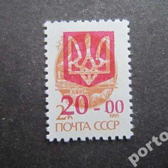 марка Украина Киев-3 20-00 на 2 коп прямая