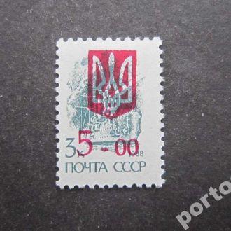 марка Украина Киев-3 5-00 на 3 коп прямая