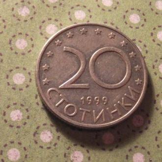 Болгария 1999 год монета 20 стотинок !