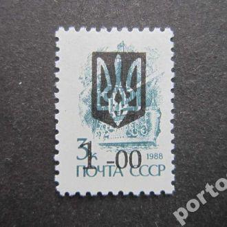 марка Украина Киев-3 1-00 на 3 коп прямая