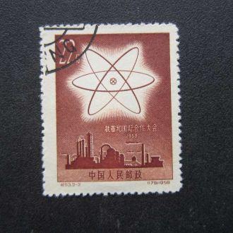 марка Китай 1958 атом