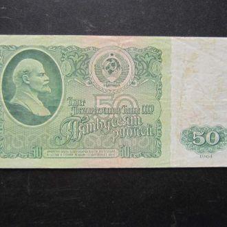 50 рублей СССР 1961 №7