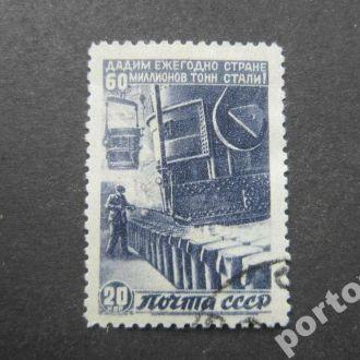 марка СССР 1946 производство стали