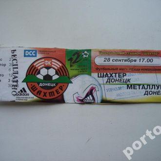 Чемпионат Украины 2002-03 Шахтёр-Металлург Донецк