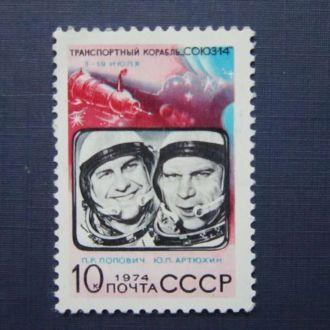 марка СССР 1974 космос Попович, Артюхин MNH н/гаш