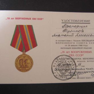 документ 70 лет ВС СССР состояние