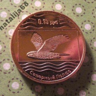 Северный полюс монета 0,15 рублей фауна 2012 год !