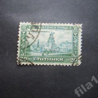 марка Болгария 1921 20 стотинок памятник освоб.
