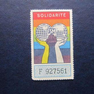 непочтовая марка фестиваль солидарность
