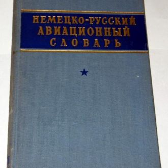 == Немецко-русский авиационный словарь ==