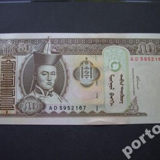 монголия 50 тугриков 2000 пресс