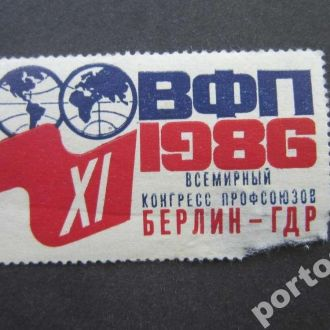 марка непочтовая ВПФ Берлин как есть