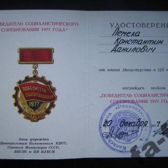 Удостоверение Победитель Социалистического Соревно