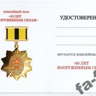 Чистое Удостоверение к медали 90 лет Вооруженным С
