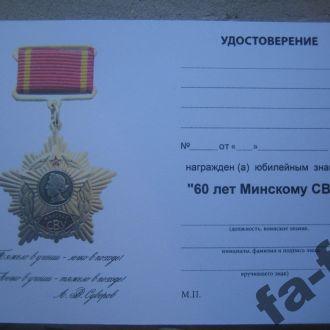 Чистое Удостоверение к медали 60 лет Минскому СВУ