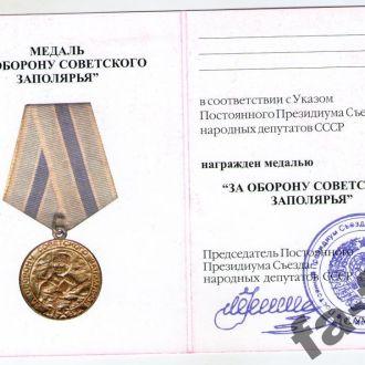 Чистое Удостоверение на медаль Заполярье Умалатовс
