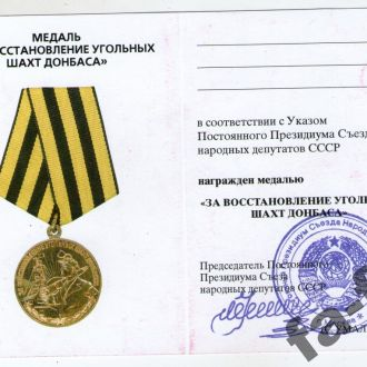 Чистое Удостоверение на медаль За Востановление Уг
